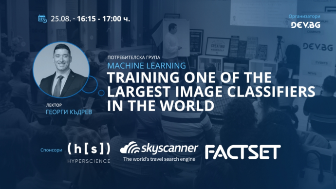 "Събитие ""Machine Learning: Training One Of The Largest Image Classifiers In The World"""