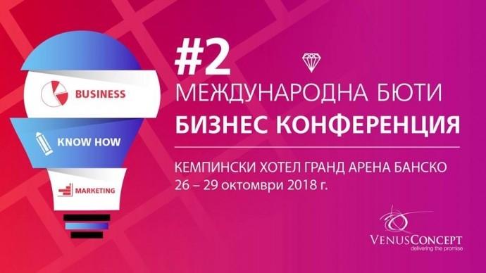Международна Бюти Бизнес Конференция #2