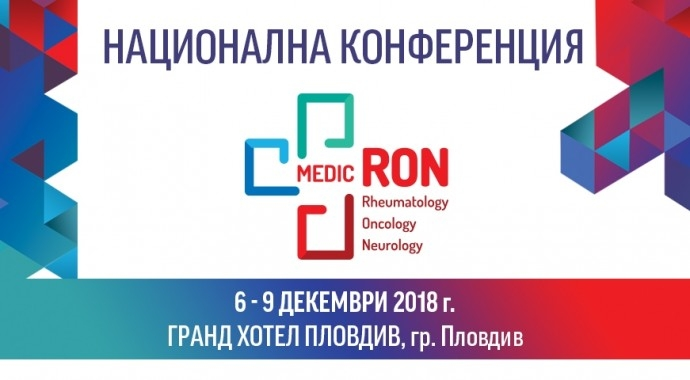 Национална конференция MedicRON Rheumatology & Oncology & Neurology Conference 2018