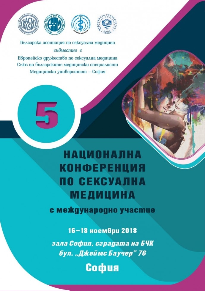 Пета национална конференция по сексуална медицина