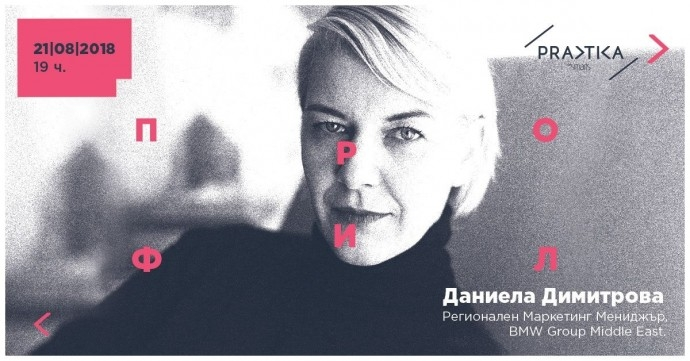 """Събитие """"Профил: Даниела Димитрова"""""""