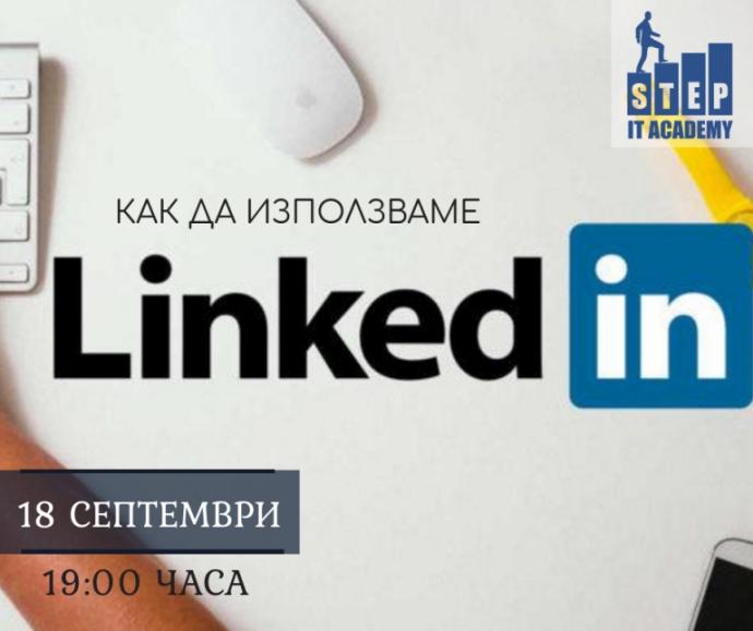 """Събитие """"Как да използваме LinkedIn"""""""