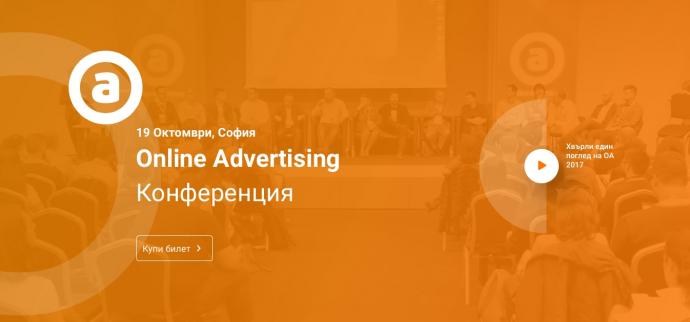 Online Advertising Конференция