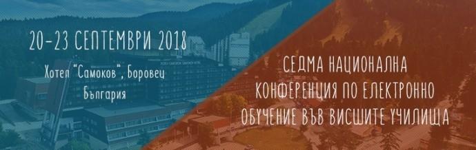 VII-та Национална конференция по електронно обучение във висшите училища