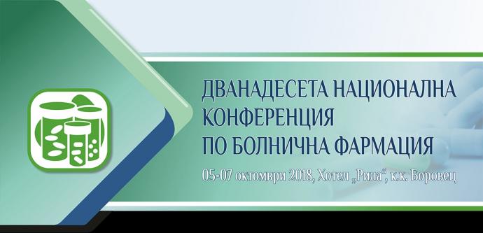 XII национална конференция по болнична фармация