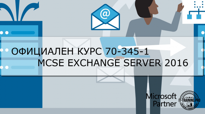 Курс 70-345-1 Administering Microsoft Exchange Server 2016