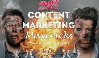"Събитие ""Content Marketing Mavericks"""