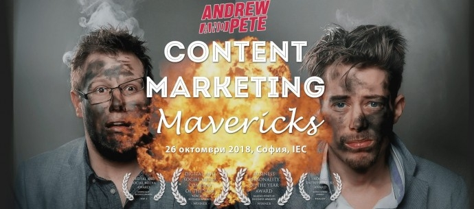 "Събитие ""Content Marketing Mavericks"""