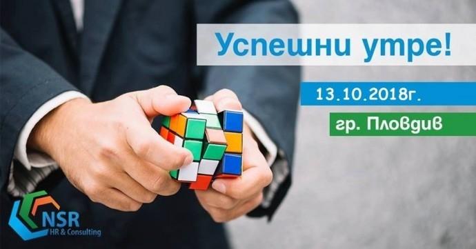 "Лекция ""УСПЕШНИ УТРЕ!"" с Тодор Терзиев"