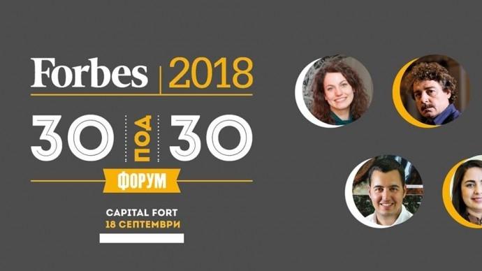 "Forbes Форум ""30 под 30"""