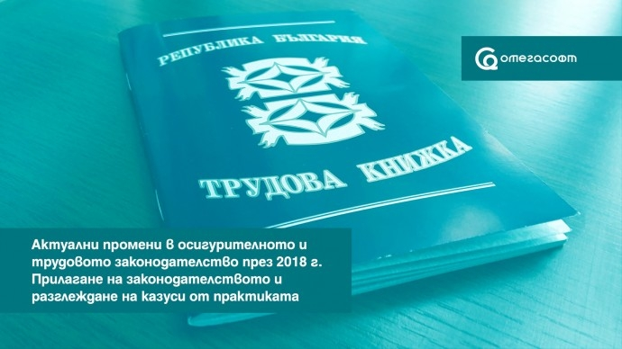 """Семинар """"Актуални промени в осигурителното и трудовото законодателство през 2018 г.  Прилагане на законодателството и разглеждане на казуси от практиката"""""""