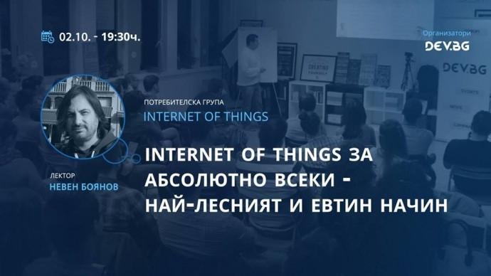 """Събитие """"IoT за абсолютно всеки – най-лесният и евтин начин"""""""
