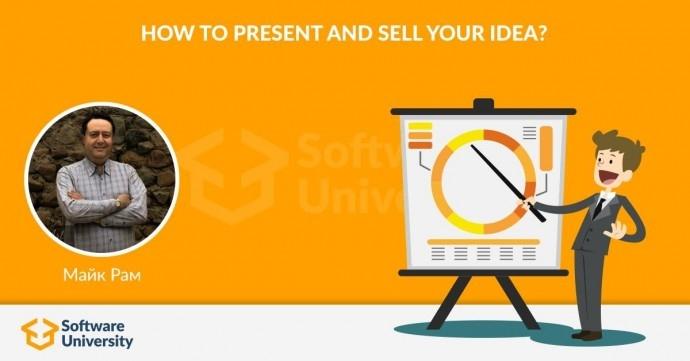 """Семинар """"Как да презентираме (и продадем) идеята си?"""""""