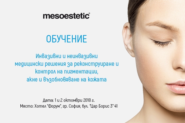 Годишно обучение на Mesoestetic България