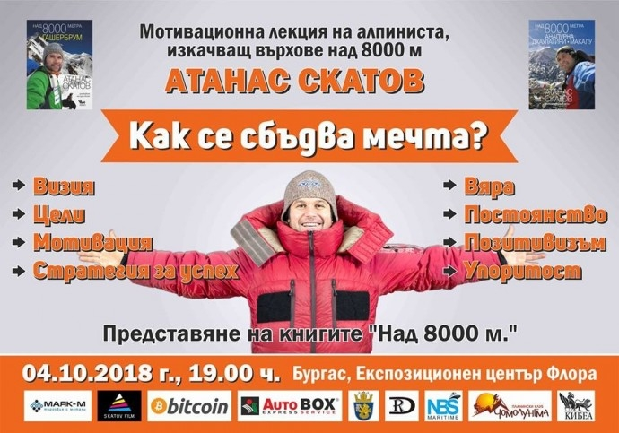 Мотивационна лекция и представяне на книгите на Атанас Скатов
