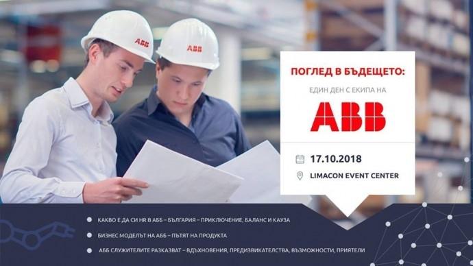"""Събитие """"Поглед в бъдещето: Един ден с екипа на ABB"""""""