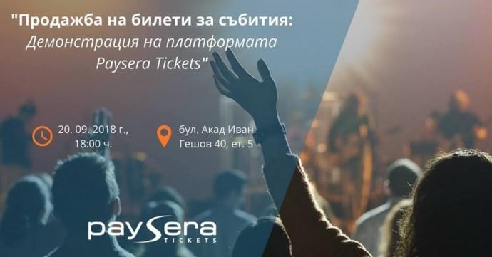 """Събитие """"Продажба на билети за събития: Демонстрация на Paysera Tickets"""""""