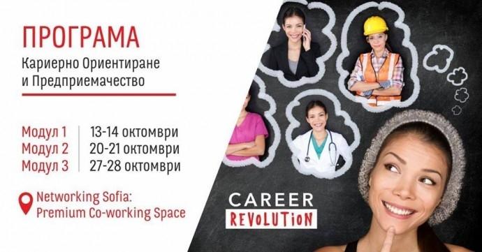 """Събитие """"Програма за кариерно ориентиране и предприемачество"""""""