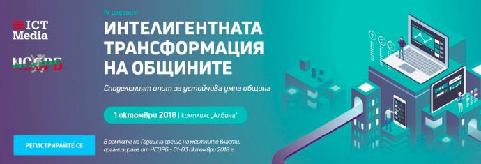 """Конференция """"Интелигентна трансформация на общините: Споделеният опит за устойчива умна община"""""""