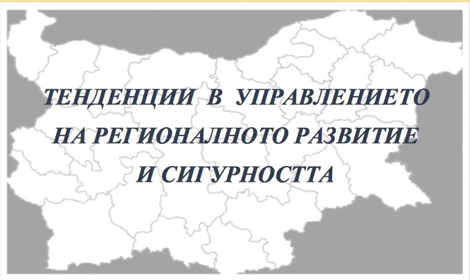 """Международна научна конференция """"Тенденции в управлението на регионалното развитие и сигурността"""""""