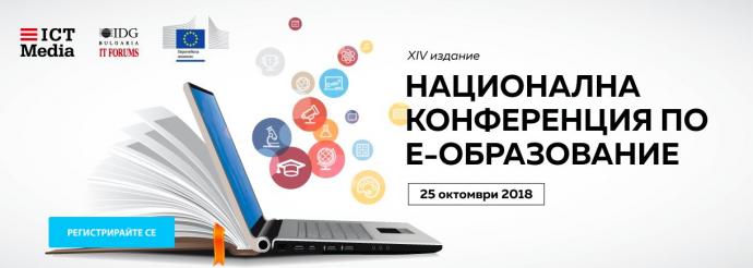 """XIV Национална Конференция по е-Образование """"Дигитални умения за устойчиво е-образнивание"""""""