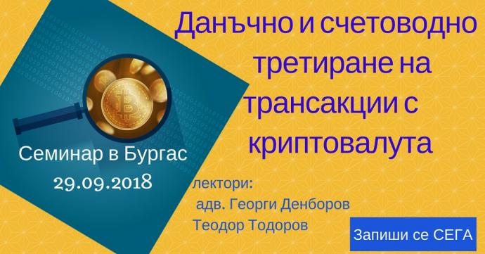 Данъчно и счетоводно третиране на трансакции с криптовалута – семинар в Бургас