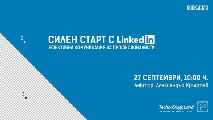 """Семинар """"Силен старт с LinkedIn–ефективна комуникация за професионалисти"""""""