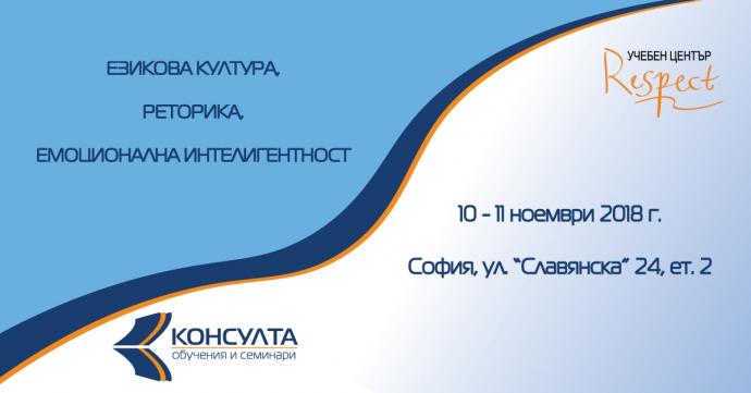 """Семинар """"Езикова култура, реторика и емоционална интелигентност"""""""