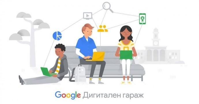Безплатно обучение по дигитални умения на Google