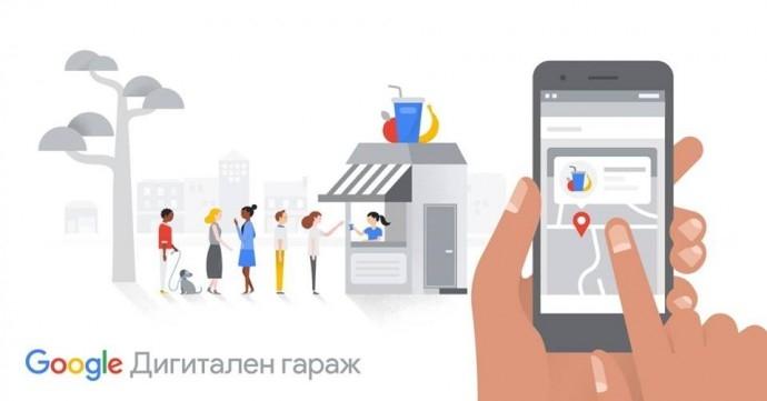 Безплатно обучение по дигитални умения на Google в Благоевград