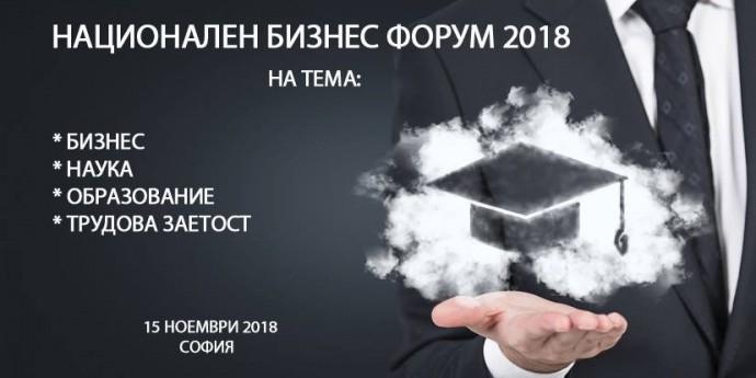 """Национален бизнес форум 2018 """"Бизнес, наука, образование и трудова заетост"""""""