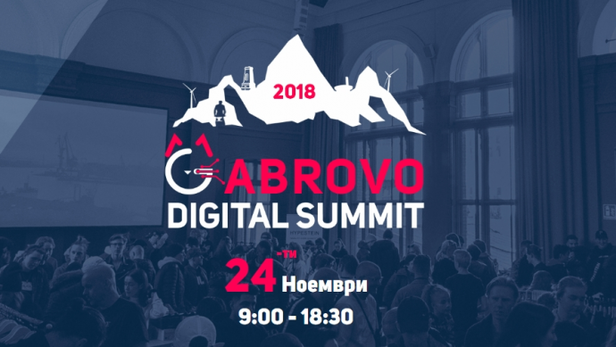 Gabrovo Digital Summit