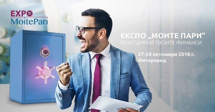 """Експо """"Моите Пари"""" 2018"""