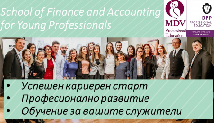 "Обучение ""LEVEL 3: PREPARATION OF FINANCIAL STATEMENTS – SCHOOL OF FINANCE AND ACCOUNTING FOR YOUNG PROFESSIONALS"""