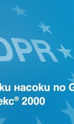"Семинар ""Практически насоки по GDPR. GDPR и Омекс® 2000"""