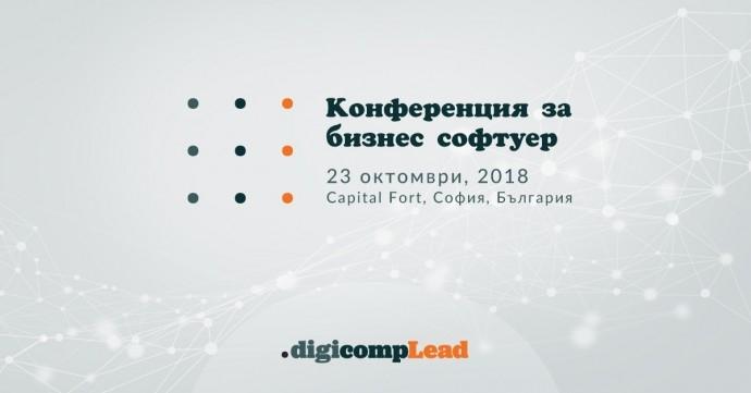 .digicompLead – конференция за бизнес софтуер