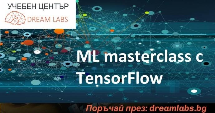 ML masterclass с TensorFlow