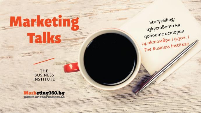 """Бизнес закуска """"Marketing Talks, Storytelling: изкуството на добрите истории"""""""