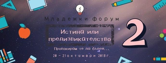 """Младежки форум """"Истина или предизвикателство"""" 2"""