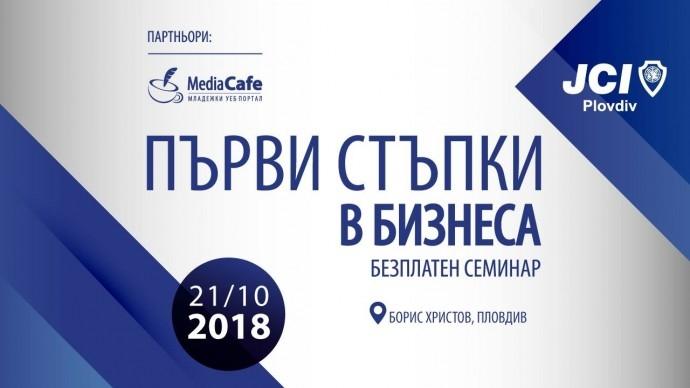 Първи стъпки в бизнеса 8 – Безплатен семинар по предприемачество