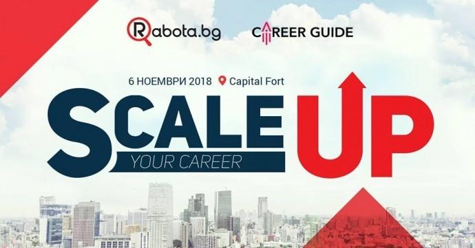 "Събитие ""Scale up your career"""