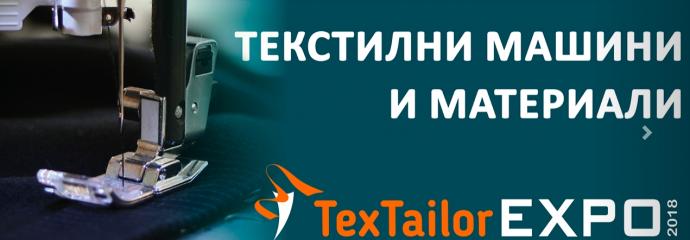 ТексТейлърЕкспо
