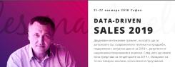 """Тренинг """"DATA-DRIVEN SALES 2019"""""""