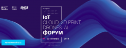 IoT CLOUD | 3D PRINT | DRONES | AI Форум