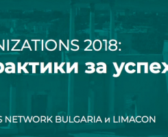 "Конференция "" Reinventing Organizations 2018: Управленски практики за успех"""