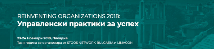 "Конференция ""Reinventing Organizations 2018: Управленски практики за успех"""