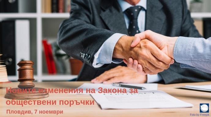 """Семинар """"Новите изменения на Закона за обществени поръчки"""""""