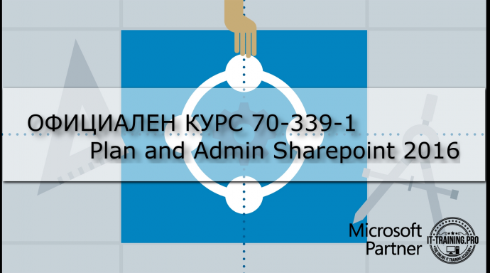 Курс Microsoft 70-339-1 Planning and Administering SharePoint 2016