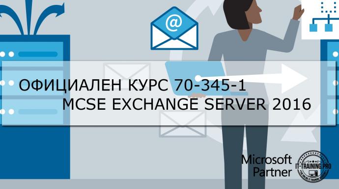 Официален Курс Microsoft 70-345-1 Administering Microsoft Exchange Server 2016