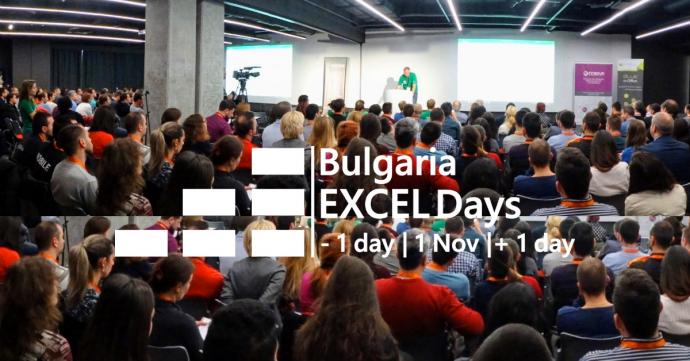 """Конференция """"Bulgaria Excel Days 2018"""""""